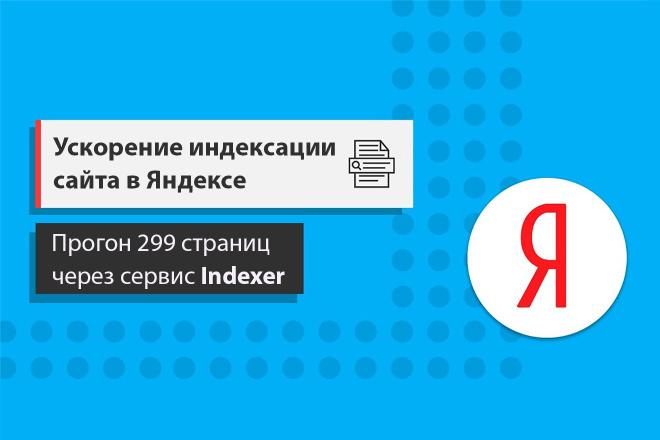 Ускорю индексацию сайта в Яндексе сервисом Indexer 1 - kwork.ru