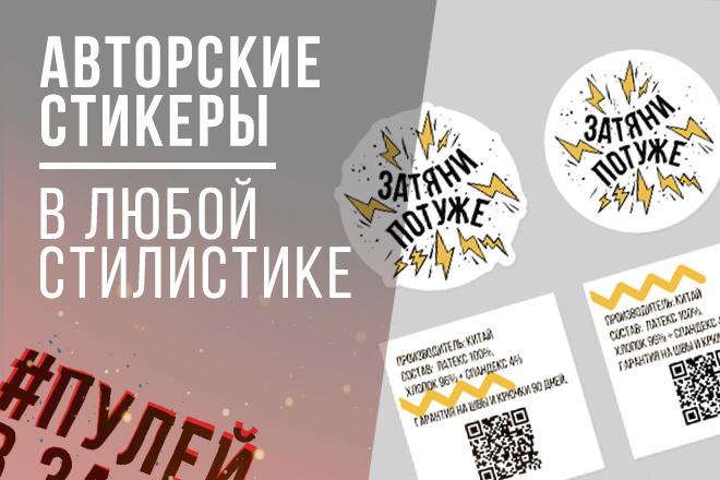 Стикеры 4 - kwork.ru