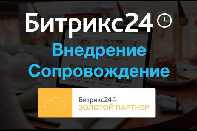 Настройка Битрикс24 под ключ 1 - kwork.ru
