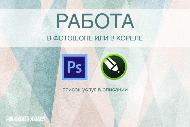 Выполню работу в фотошопе 44 - kwork.ru