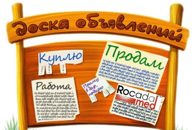 Аккаунты авито с переадресацией 8 шт 1 - kwork.ru