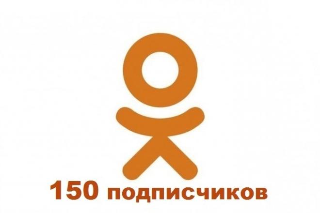150 подписчиков в Одноклассниках 1 - kwork.ru