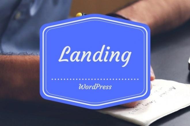 Лендинг на WordPress, установка шаблона, настройка 6 - kwork.ru