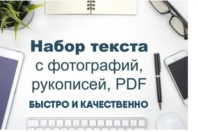 Набор текста по pdf, фото, сканированным изображениям 1 - kwork.ru