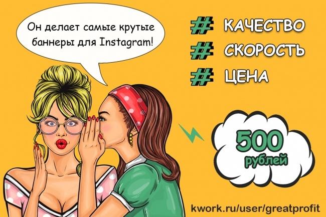 Сделаю качественный баннер для рекламы в Instagram 5 - kwork.ru