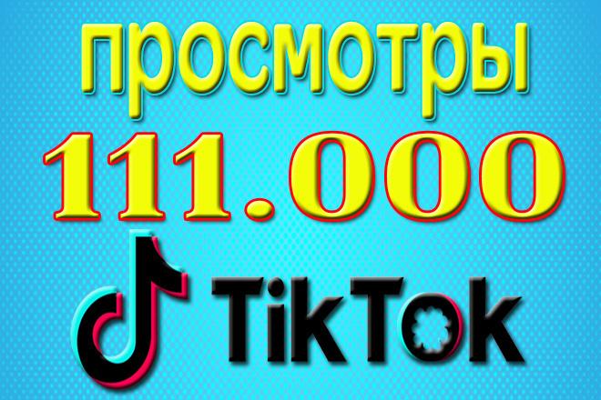 111.000 просмотров на Ваши видео в Тик-ток фото