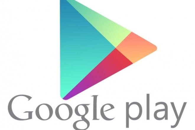 Выполню публикацию вашего приложения в google play 2 - kwork.ru