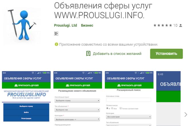 Выполню публикацию вашего приложения в google play 1 - kwork.ru