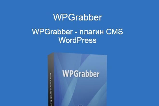 Настрою ленты WPGrabber 1 - kwork.ru