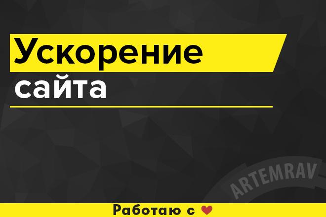 Ускорение и оптимизация сайта 1 - kwork.ru
