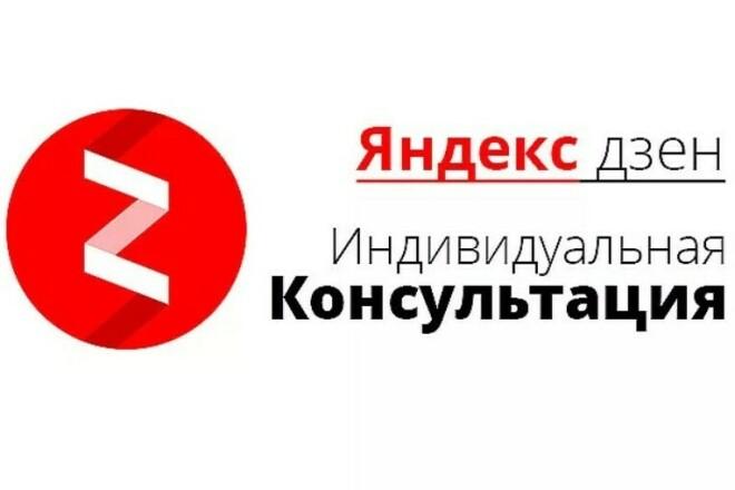 Консультация по выведению канала Яндекс. Дзен на монетизацию 1 - kwork.ru