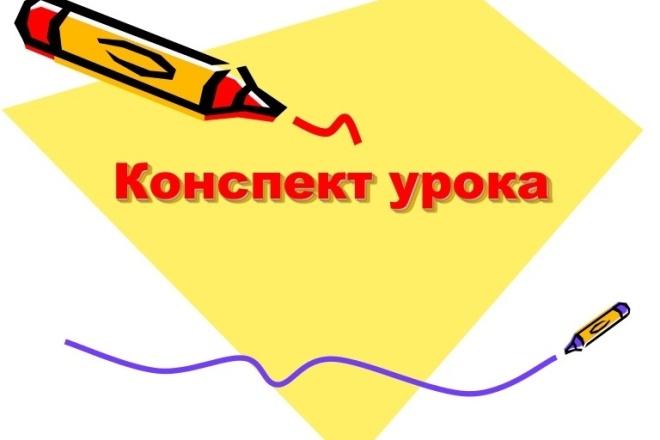 Конспекты уроков с учётом требований ФГОС 1 - kwork.ru