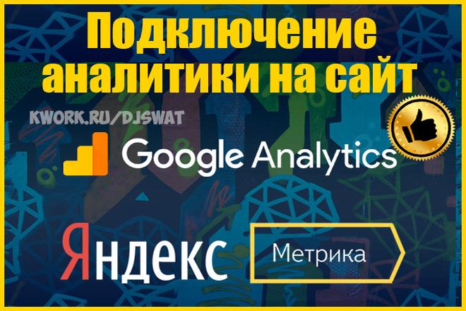 Подключение Яндекс. Метрики и Google Analytics, вебмастеров 1 - kwork.ru