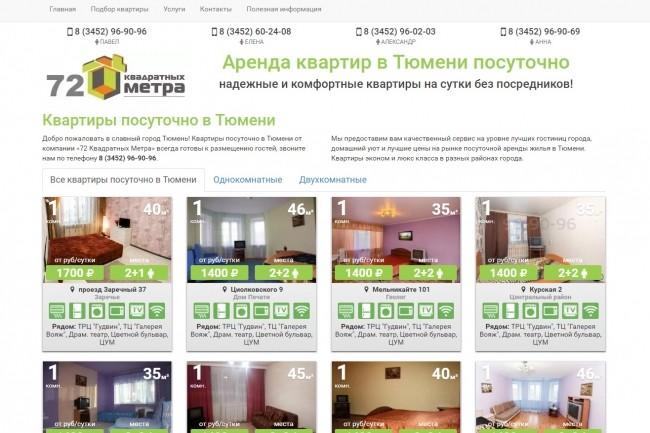 Создание сайтов 4 - kwork.ru