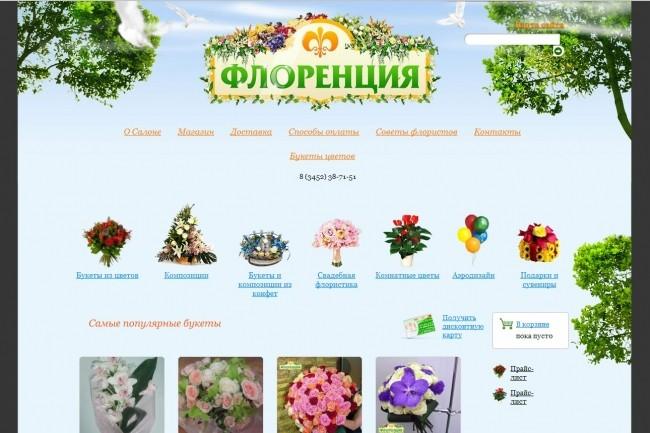 Создание сайтов 5 - kwork.ru
