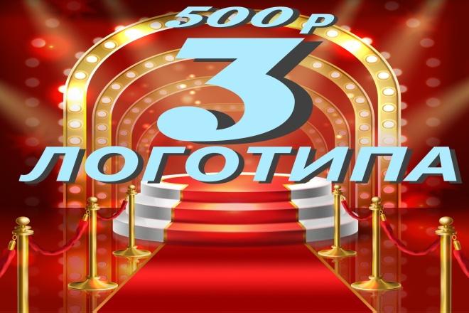Дизайн логотипов любых видов 5 - kwork.ru