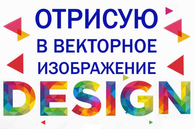Отрисую в векторное изображение по картинке, рисунку 58 - kwork.ru