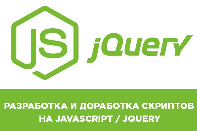 Напишу или доработаю Javascript-Jquery скрипт 1 - kwork.ru