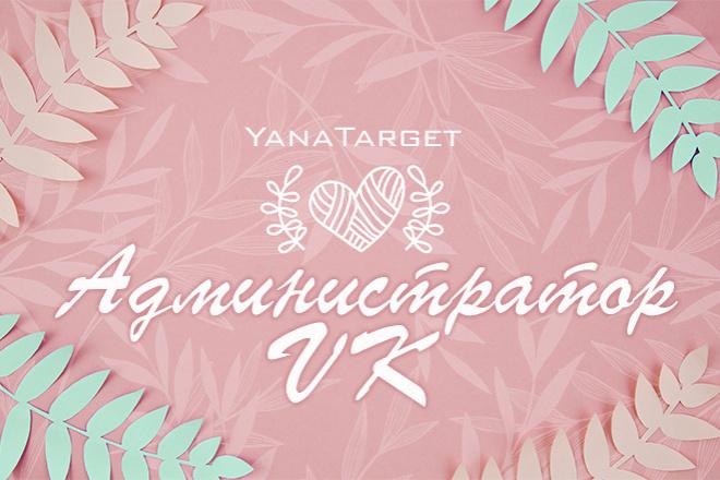 Ведение группы, сообщества Вконтакте. 7 дней 1 - kwork.ru