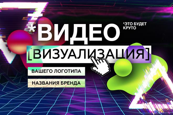 Сделаю 1 видео визуализацию вашего логотипа или текста 1 - kwork.ru