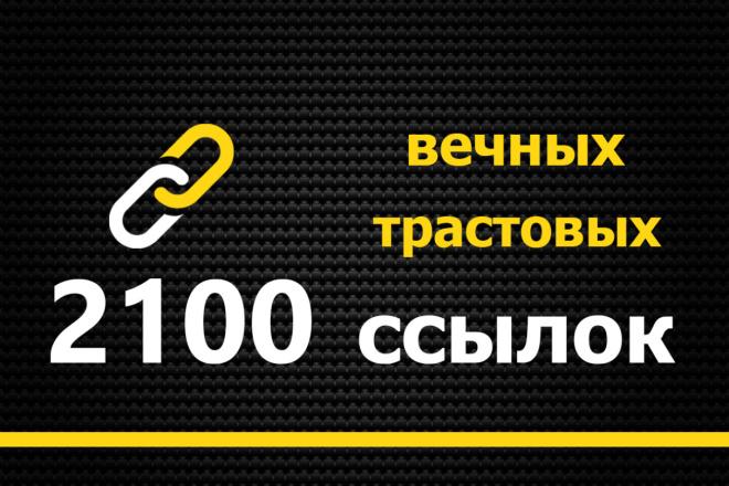 2100 качественных вечных трастовых ссылок из профилей. ИКС до +50 1 - kwork.ru