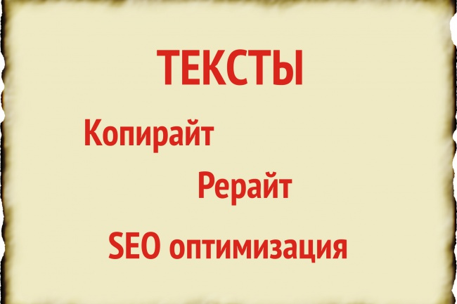 Напишу статьи, копирайт 1 - kwork.ru