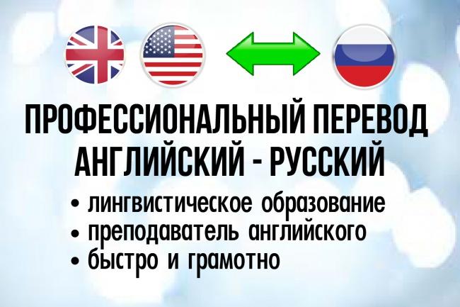 Грамотный и быстрый перевод с или на английский, лингвист 1 - kwork.ru