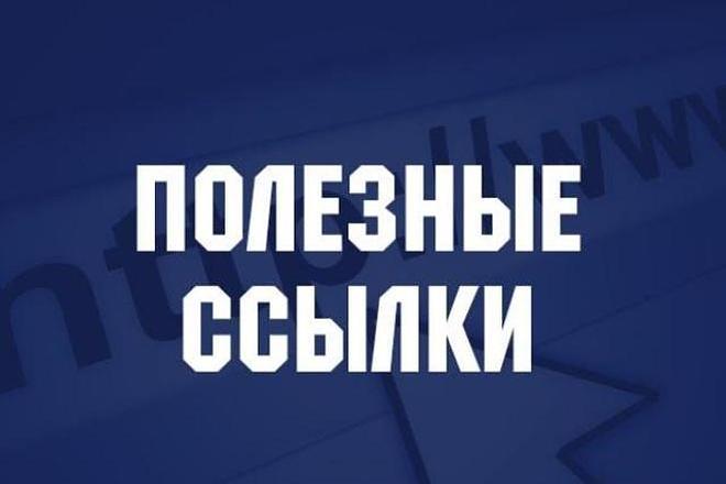 Размещение и написание статей с ссылками. Тема - Как сделать 1 - kwork.ru