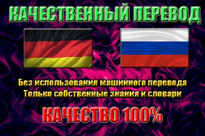 Переведу тексты Немецкий - Русский - Немецкий 1 - kwork.ru