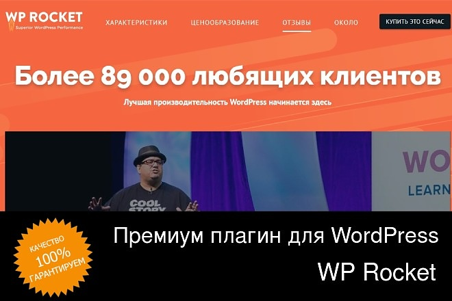 WP Rocket 3.4. 4 - плагин для оптимизации WordPress 1 - kwork.ru