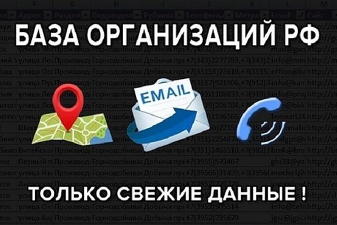 Полная база данных предприятий и организаций по всей России, 2020 Год 1 - kwork.ru