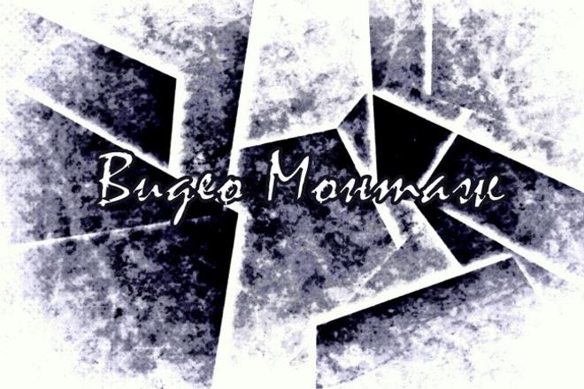 Монтаж и обработка видео 1 - kwork.ru