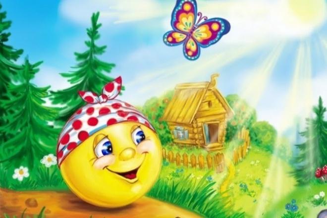 Напишу детский стих 1 - kwork.ru