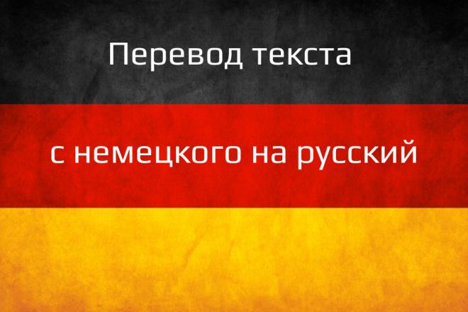 Переведу текст с немецкого на русский 1 - kwork.ru