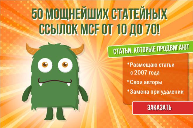 50 Мощных Статейных ссылок с МСF от 10 до 70 1 - kwork.ru