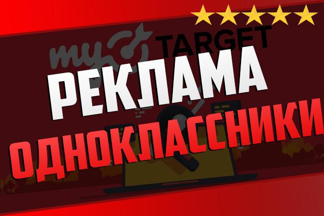 Таргетированная реклама Одноклассники. MyTarget. Настройка и ведение фото
