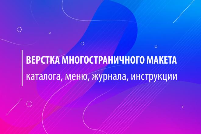 Верстка каталога, журнала, меню 14 - kwork.ru
