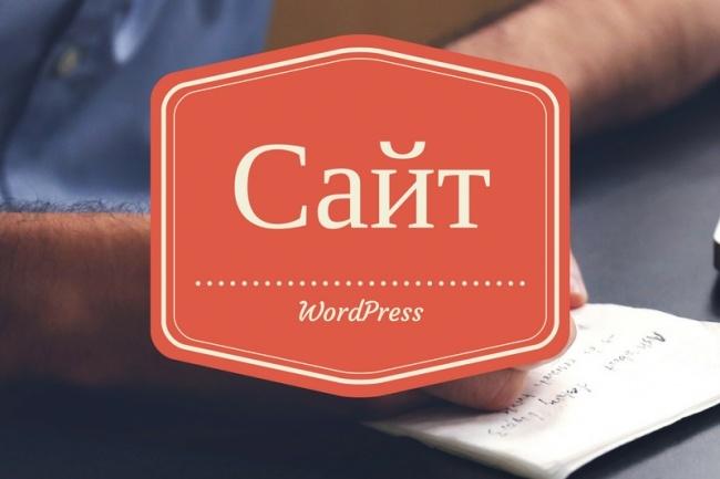 Сайт на WordPress, установка шаблона, настройка 6 - kwork.ru