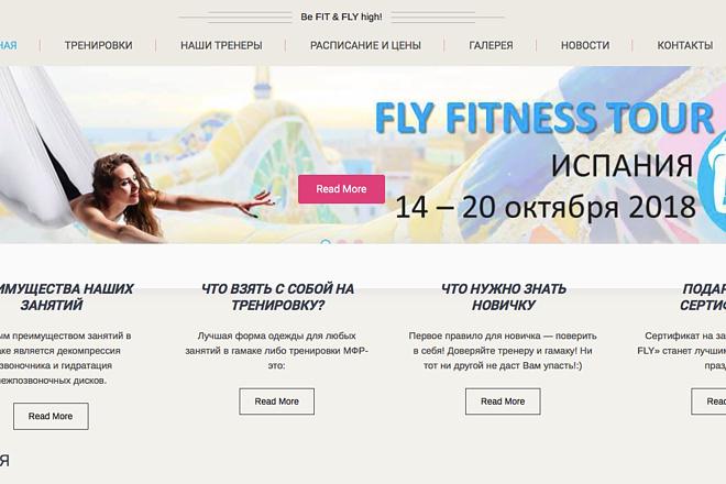 Сайт на WordPress, установка шаблона, настройка 3 - kwork.ru