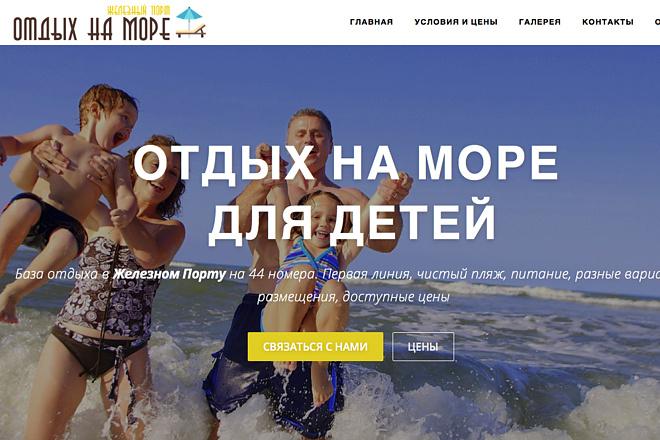 Сайт на WordPress, установка шаблона, настройка 5 - kwork.ru