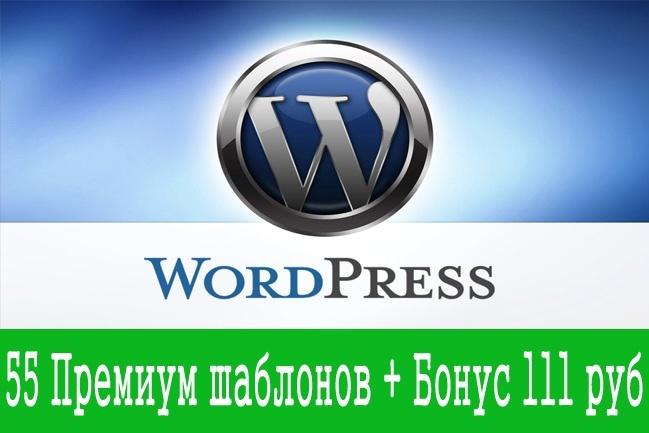 55 Премиум шаблонов + Бонус 111 рублей на ваш счет телефона 6 - kwork.ru
