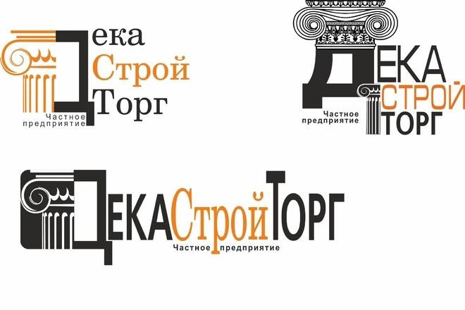 Дизайн логотипа по Вашему эскизу 13 - kwork.ru