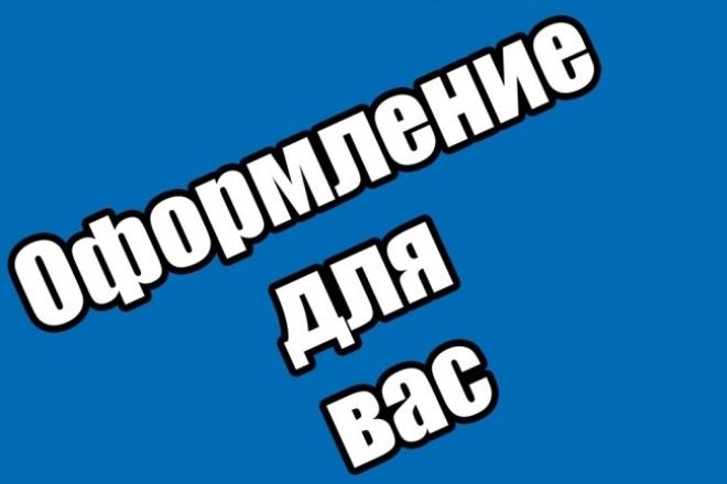 Создам оформление YouTube и другое 6 - kwork.ru