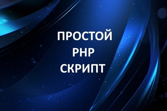 Напишу простой PHP скрипт 1 - kwork.ru