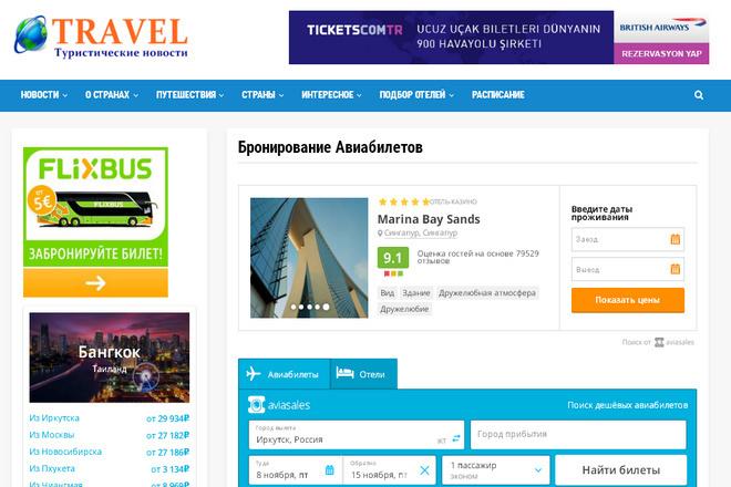 Продам туристический сайт под партнерку Travelpayouts. Автонаполнение 1 - kwork.ru