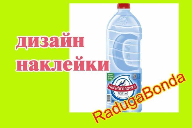 Разработаю дизайн этикетки или наклейки 8 - kwork.ru
