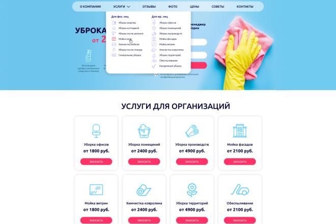 Создам лендинг на вордпресс 6 - kwork.ru