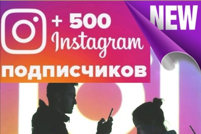 Добавлю 500 подписчиков в instagram 1 - kwork.ru