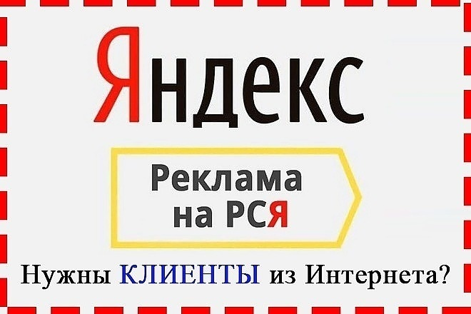 Создам рекламную компанию в РСЯ. рекламная сеть яндекса 1 - kwork.ru