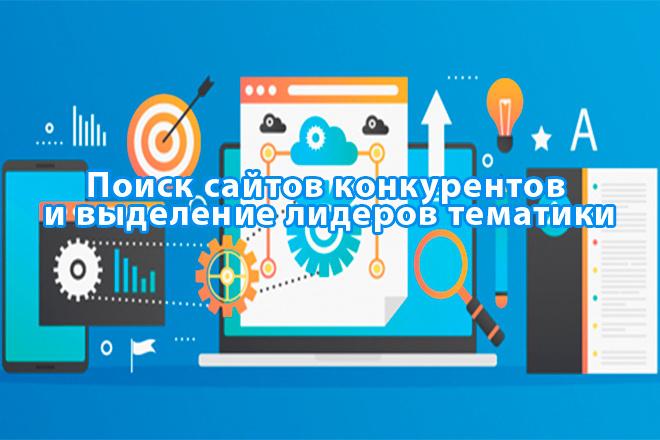 Поиск сайтов конкурентов и выделение лидеров тематики 1 - kwork.ru